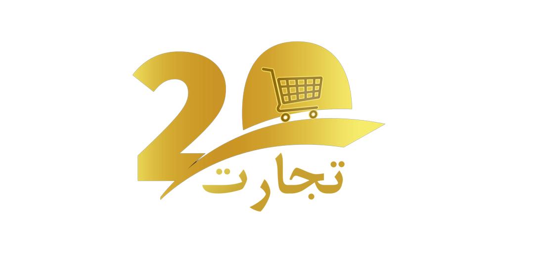 هلدینگ تجارت 20 | مشاوره تبلیغاتی کسب و کارها در کرج و تهران